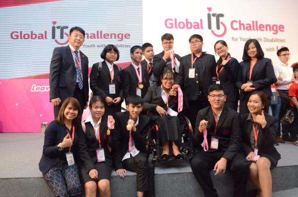 2017 Global IT Challenge for Youth with Disabilities